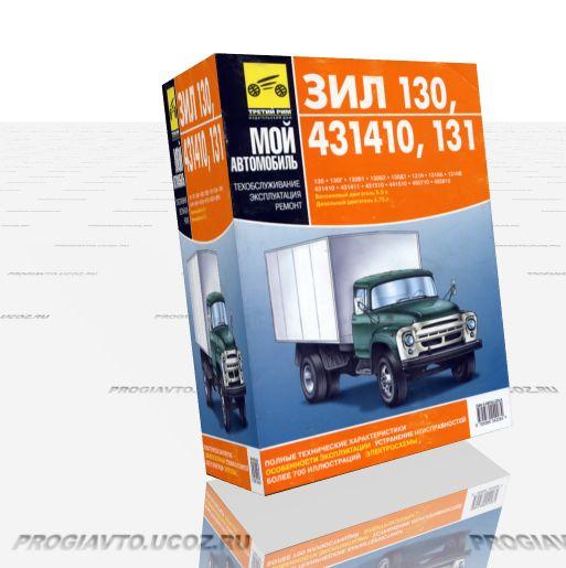 Руководство по техническому обслуживанию и ремонту автомобилей ЗИЛ 130, 431410, 131