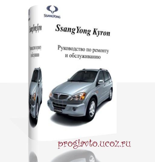 инструкция по эксплуатации и ремонту ssangyong kyron