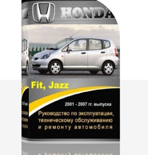 руководство по эксплуатации хонда фит 2014