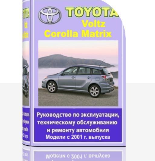 Онлайн книга по ремонту Toyota corolla (тойота королла), auris в. сальников.