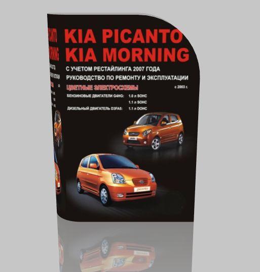 Kia picanto инструкция по ремонту скачать