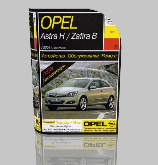 Manuale auto Opel Astra H - Docautoro - Informatii