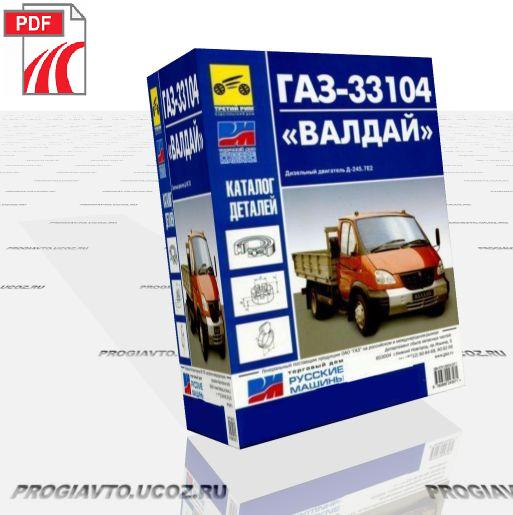 Каталог деталей автомобилей ГАЗ 33104 Валдай.