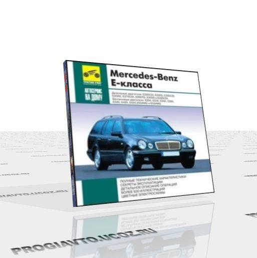 Mercedes Benz E-Класс, Ремонт, характеристики, обслуживание.