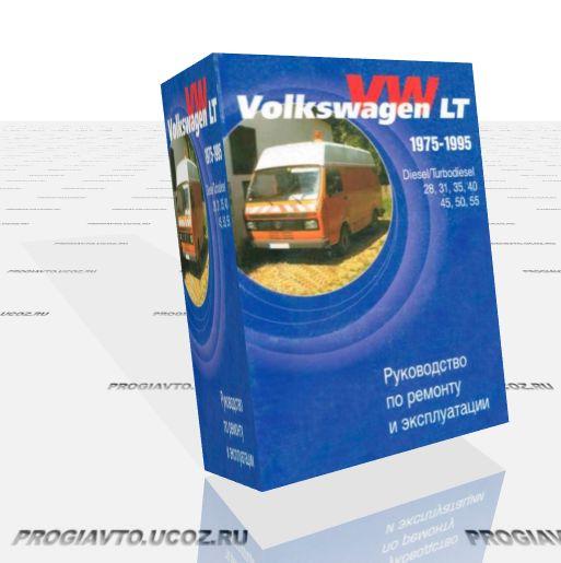 руководство по ремонту и то Volkswagen lt