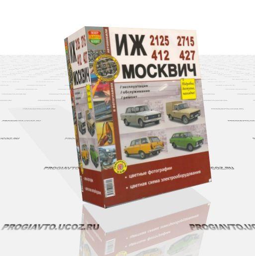 412 москвич схема