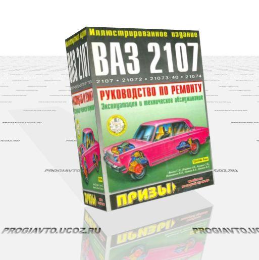 19 июн 2012 .  Электрооборудование автомобиля.pdfСкачать ВАЗ-2107 .