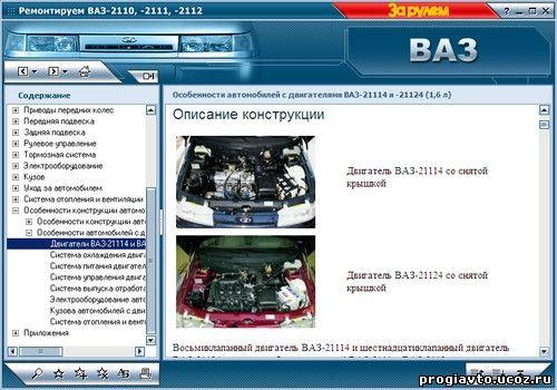 ваз 21099 руководство по эксплуатации инжектор