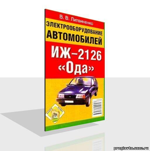 """Электрооборудование автомобилей ИЖ-2126  """"Ода """"."""