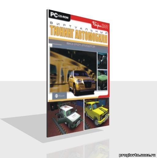 Виртуальный тюнинг автомобилей игры