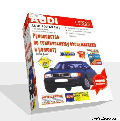 Audi климат c4 схема