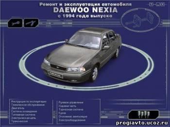 Мультимедийное руководство по ремонту и эксплуатации автомобиля Daewoo Nexia (с 1994г. выпуска)