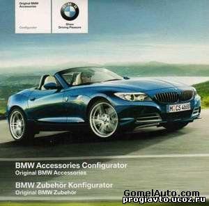 Информация о аксессуарах BMW Accessories Configurator 10.0 (2010)