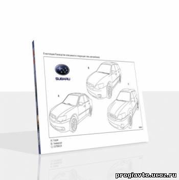 Subaru Legacy, Outback (2004 и выше) - руководство пользователя / инструкция по ремонту, обслуживанию и эксплуатации автомобиля.