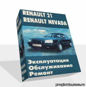 Renault 21, Nevada.  Эксплуатация, ремонт, обслуживание.