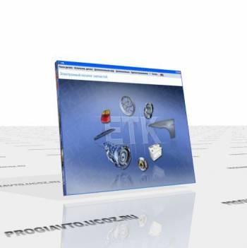 BMW ETK (ноябрь 2010) - Полный каталог запчастей BMW, MINI, ROLLS-ROYS + прайс-листы декабрь 2010