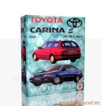 Руководство Toyota Carina E выпуск 1992 - 1998