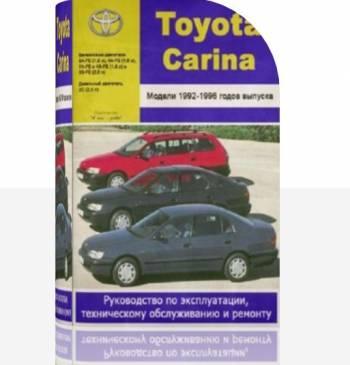 Руководство по эксплуатации, техническому обслуживанию и ремонту Toyota Carina 1992-1996 гг. выпуска.
