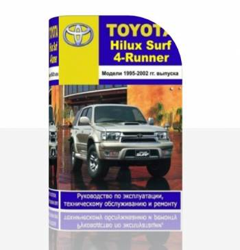 Руководство по эксплуатации, техническому обслуживанию и ремонту Toyota Hilux Surf, 4Runner 95 - 02