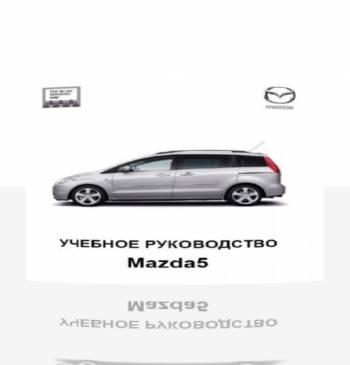 Техническое описание с рисунками и электросхемами Mazda 5.
