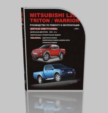 Руководство по ремонту Mitsubishi L200 / Triton / Warrior с 2006