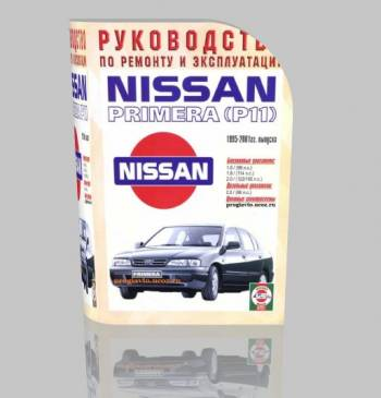Руководство Nissan Primera P11 1999-2001