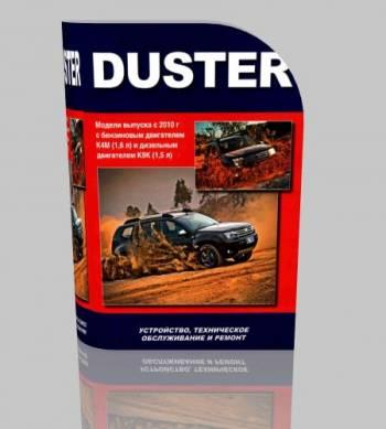 Устройство, техническое обслуживание, ремонт Renault Duster
