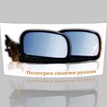 Зеркала с подогревом на «классику»