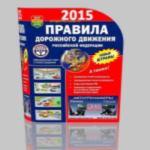 Новые ПДД 2015 год с иллюстрациями для Российской Федерации