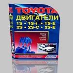 Руководство по ремонту двигателей TOYOTA серия S