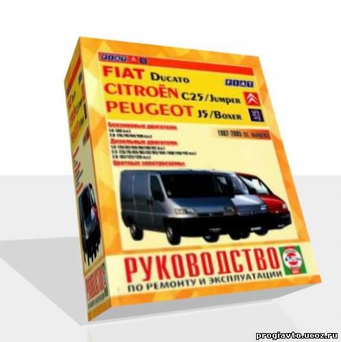 Руководство по ремонту, техническому обслуживанию и эксплуатации машин Fiat Ducato, Peugeot J5 / Boxer...