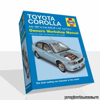 Toyota Corolla 1997-2002гг. Workshop Manual.