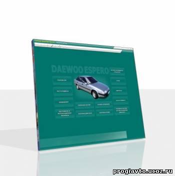 Мультимедийный каталог запасных частей автомобиля Daewoo Espero.
